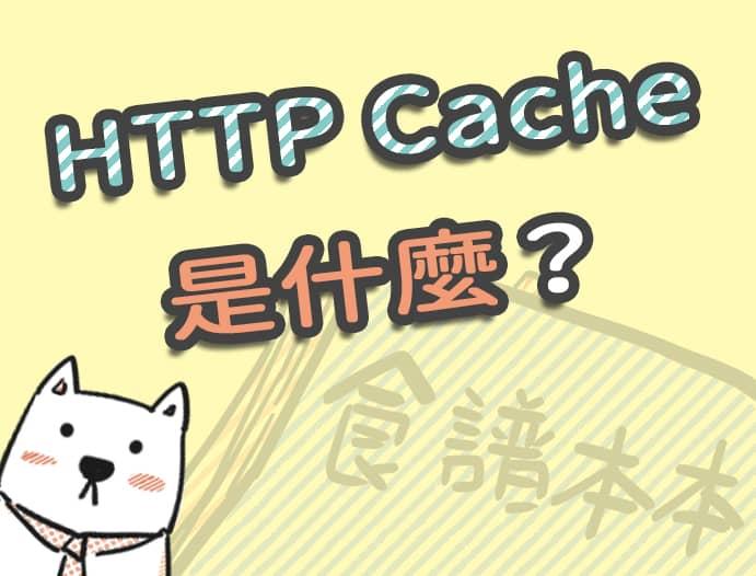 HTTP Cache 是什麼呢?用小故事圖解來學習 Cache 吧!