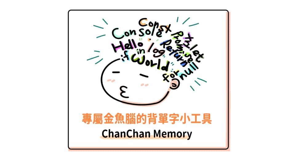 專屬金魚腦的背單字小工具? ChanChan Memory