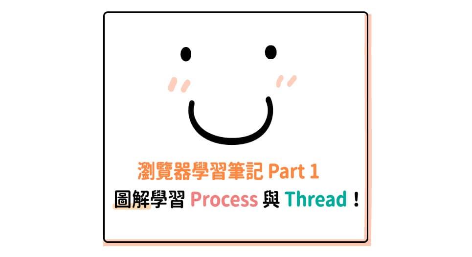 瀏覽器學習筆記 Part 1 - 圖解學習 Process 與 Thread!