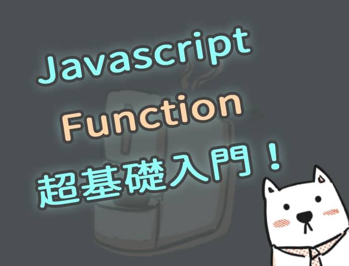 Javascript Function 超基礎入門!老司機勿入!