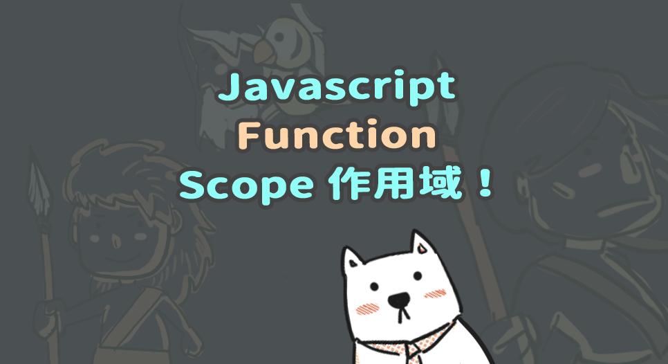 Javascript Function 作用域!一起用小明開分身的故事學習作用域!