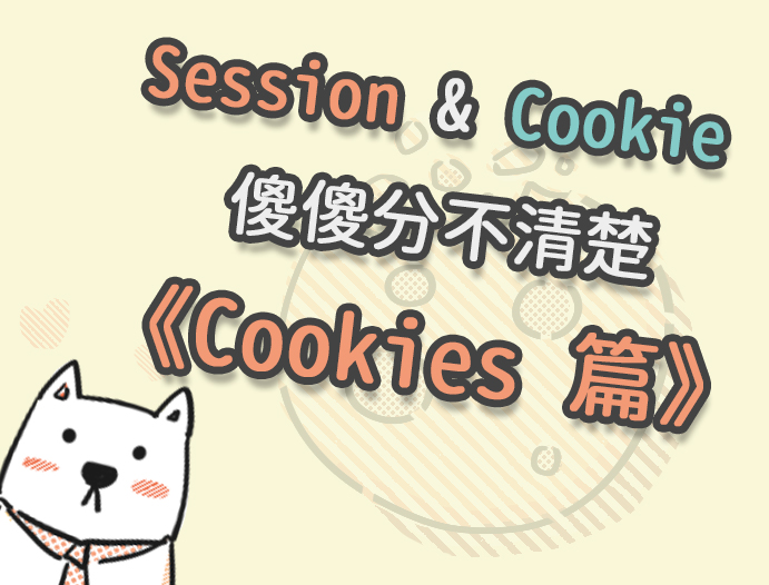Session & Cookie 傻傻分不清楚:Cookie 篇