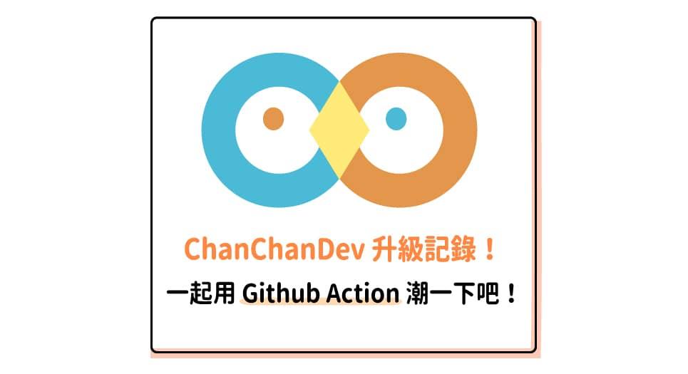 ChanChanDev 升級記錄!一起用 Github Actions 潮一下吧!